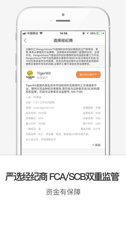 企鹅外汇-黄金美原油外汇投资赚钱平台 screenshot-4