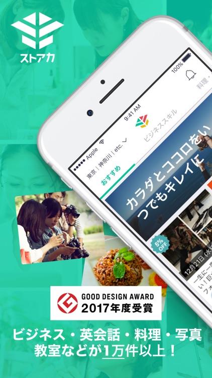 ストアカ screenshot-0