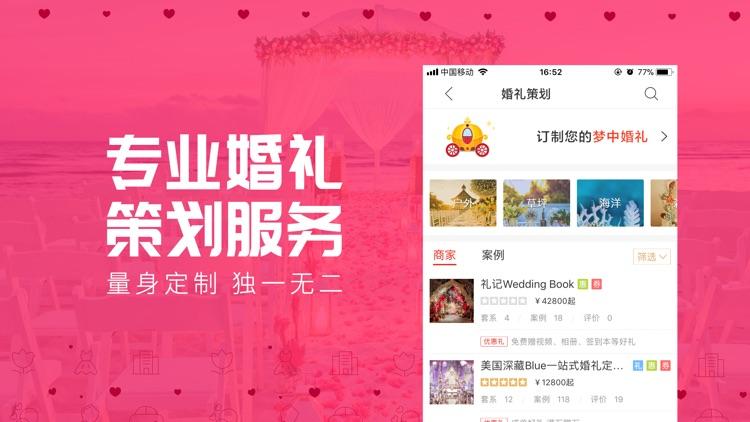 婚宴酒店大全 –婚礼策划婚庆服务小秘书 screenshot-4