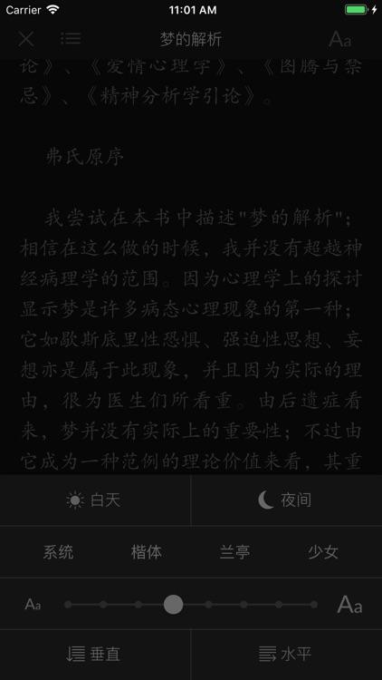 人生必读的100本书(无广告无内购) screenshot-6