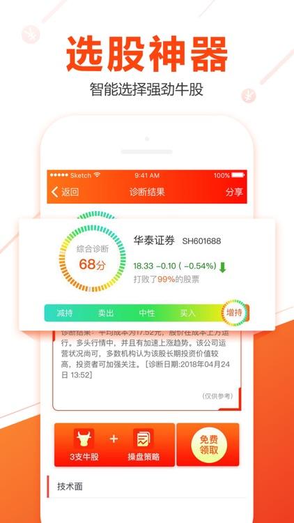 牛股宝典-股票炒股投资赚钱资讯软件