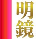 明鏡国語辞典 第二版 icon