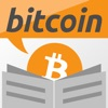 ビットコイン比較 仮想通貨の最新ニュースと取引所比較