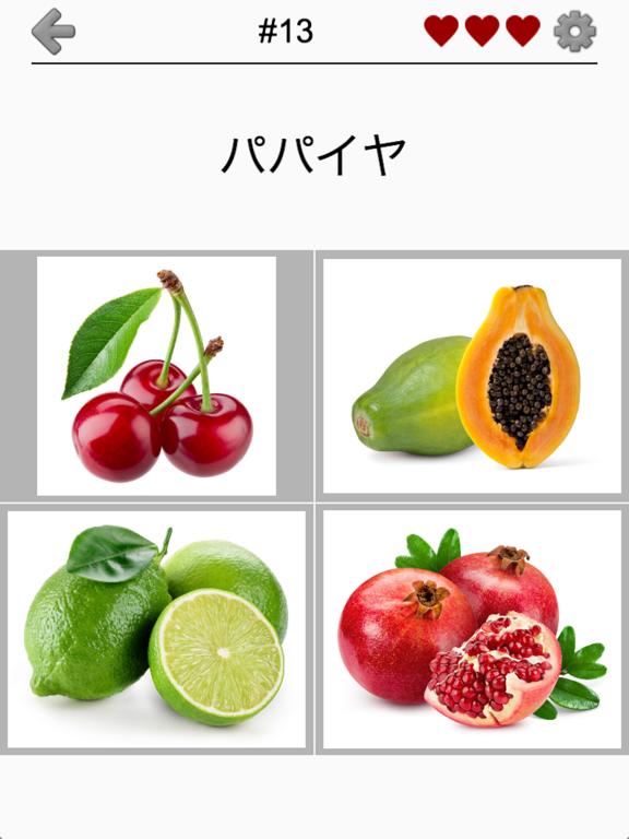 果物や野菜:おいしい写真と絵のクイズのおすすめ画像5