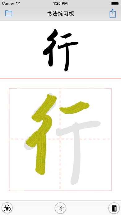 书法练习板 - 虚拟毛笔 Screenshot
