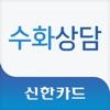 신한카드 - 수화상담