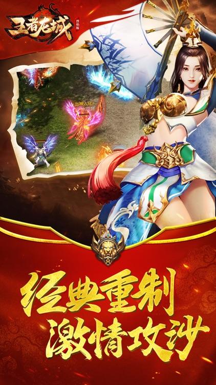 王者龙城-热血私服再现经典传奇 screenshot-4