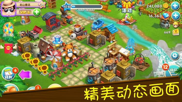 熊出没之熊大农场(官方正版)-光头强经营梦幻小镇 screenshot-3