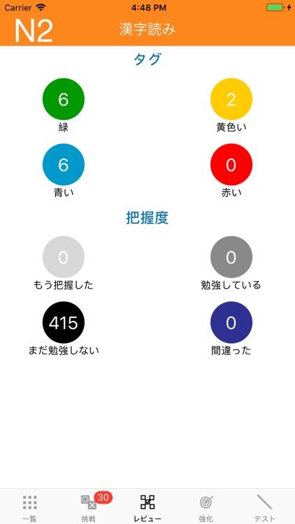 N2 Kanji Yomi screenshot-6