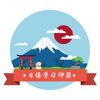 日语学习-日语单词与五十音图学习