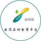 云浮石材经销商版 icon