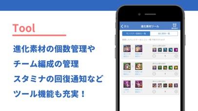 パズドラ攻略 ScreenShot2
