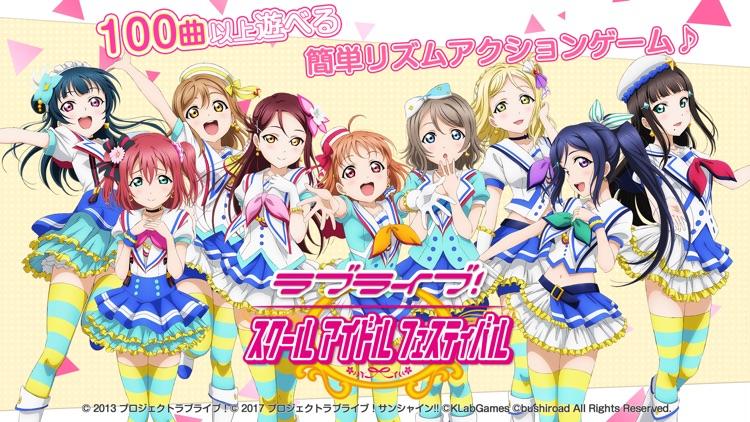 ラブライブ!スクールアイドルフェスティバル screenshot-0