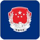 山东公法工作者版 icon