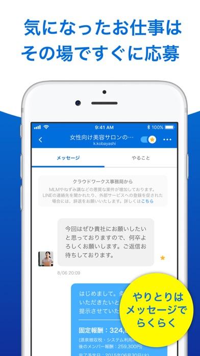 CrowdWorks for Worker 副業・在宅ワークスクリーンショット5
