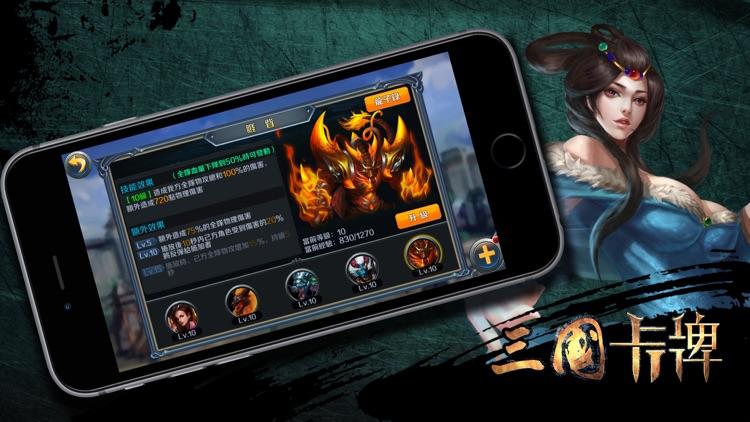 三国卡牌-经典三国烧脑策略手游 screenshot-4