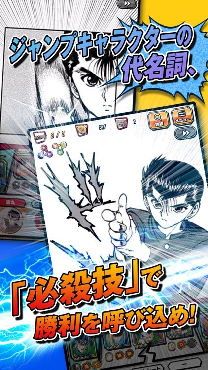 週刊少年ジャンプ オレコレクション! screenshot-3