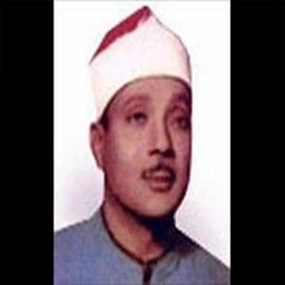 عبد الباسط عبد الصمد - تجويد