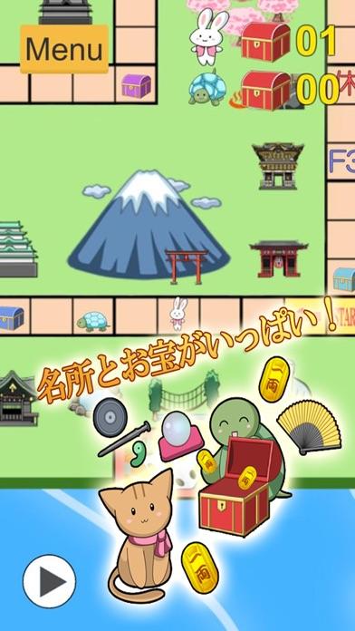 すごろく スペシャル screenshot1