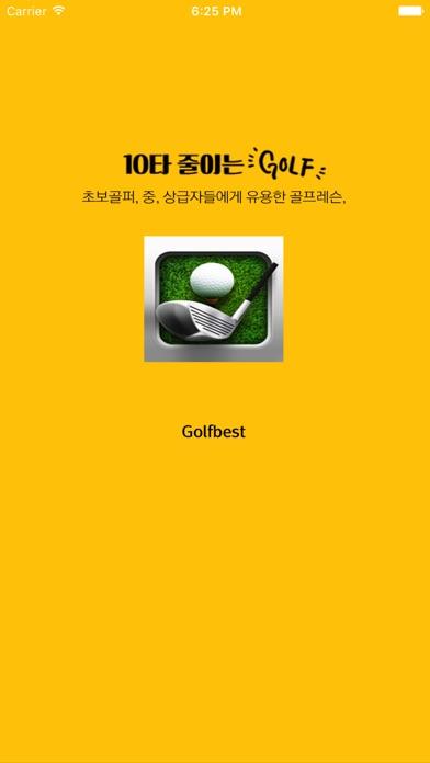 10타줄이는 골프 Screenshot