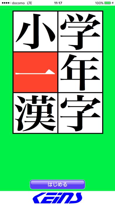 点击获取小一漢字
