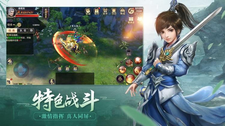 荣耀之剑-魏忠贤传奇 screenshot-4