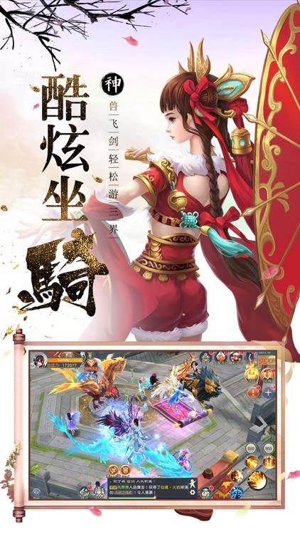 无名剑客-唯美3D仙侠即时战斗手游 screenshot-4
