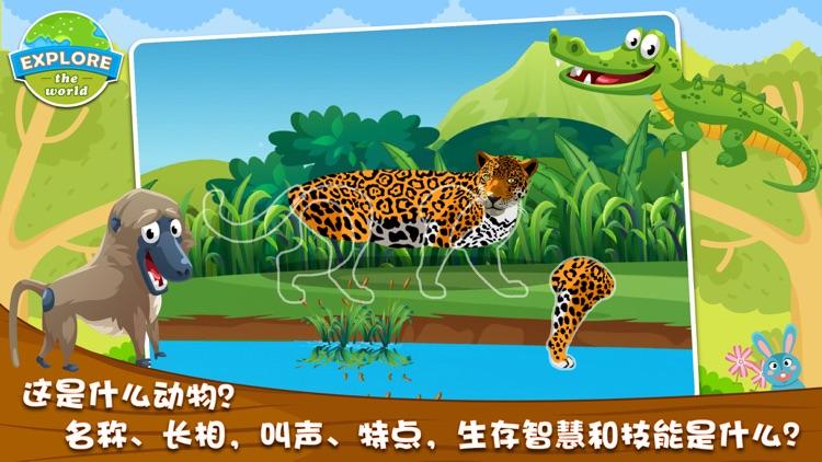宝宝拼图游戏:湿地总动员之亚马逊动物乐园 screenshot-0