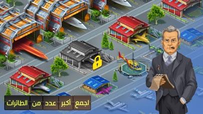 مدينة الطائرات Screenshot on iOS