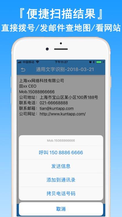 文字扫描王-文字识别扫描全能王 screenshot-5