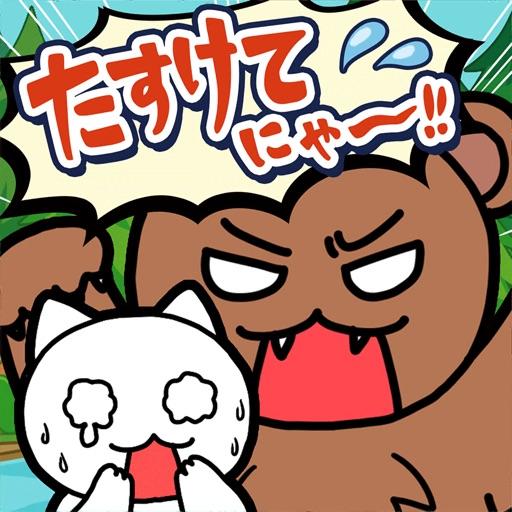 脱出ゲーム:たすけてにゃ〜!!3-迷いの森編-
