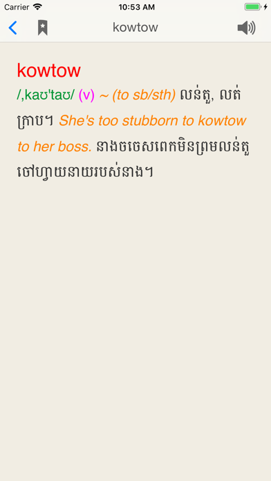English-Khmer Dictionaryのおすすめ画像4