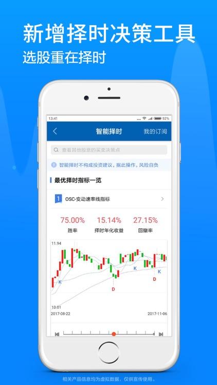 广发证券易淘金-股票开户 炒股理财 screenshot-3