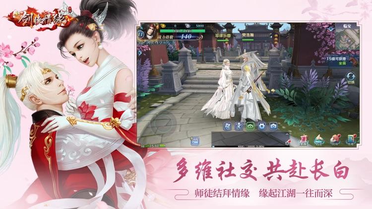 新剑侠情缘 screenshot-6