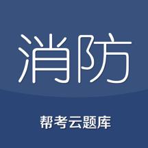 消防工程师云题库-2017消防员考试题库