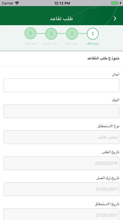 تأميناتي screenshot-3