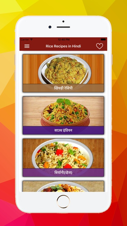 Rice Recipes in Hindi screenshot-3