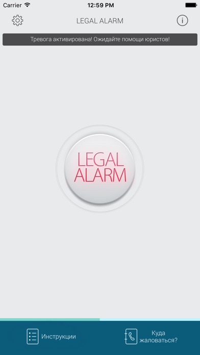 Juscutum Legal Alarm Screenshot