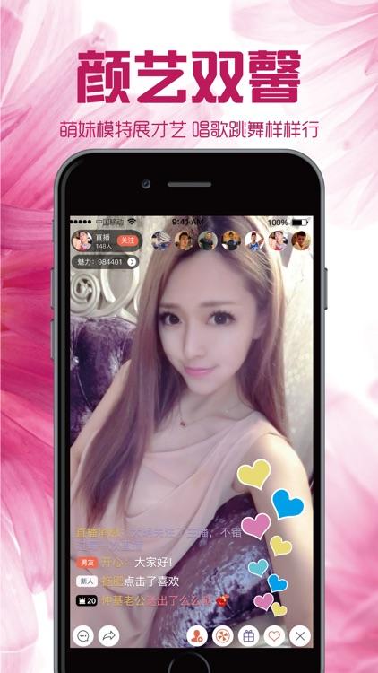 映象直播-手机视频直播交友app screenshot-3