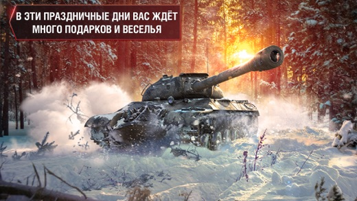 World of Tanks Blitz Screenshot