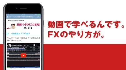 FX攻略DXアプリスクリーンショット3