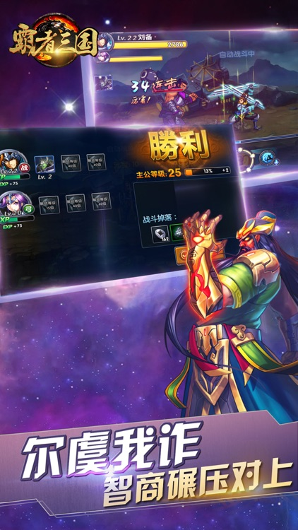 霸者三国-超热血之格斗动作游戏 screenshot-4