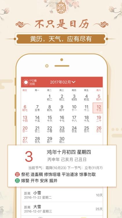 万年历 日历:黄历农历天气中华老黄历