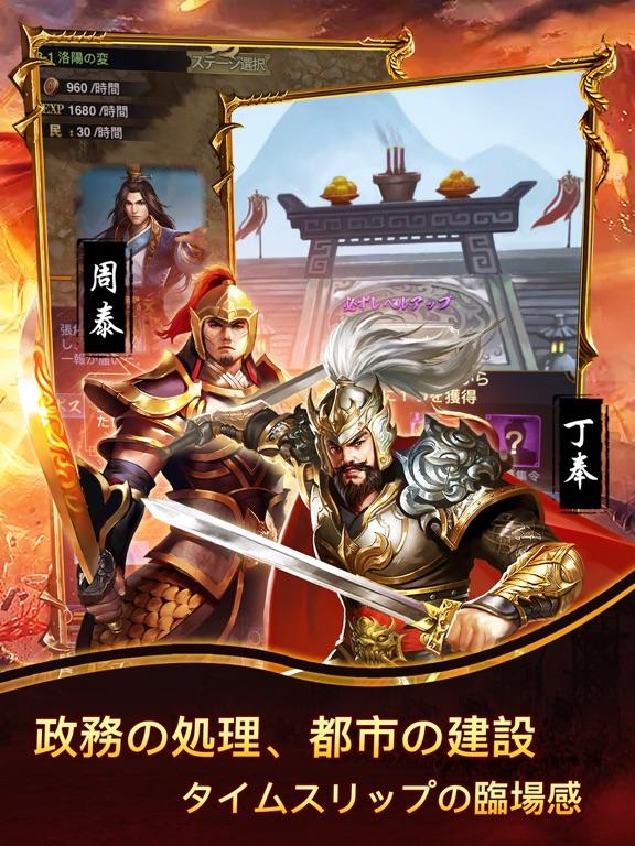 三国志·趙雲英雄伝-お手軽放置系ゲームのおすすめ画像7