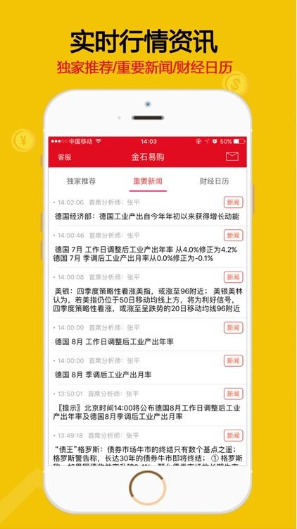 金石易购 screenshot-4
