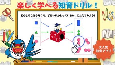 子ども・幼児向け知育ゲーム バードリル Birdrill ~まほうのとんねる~スクリーンショット1