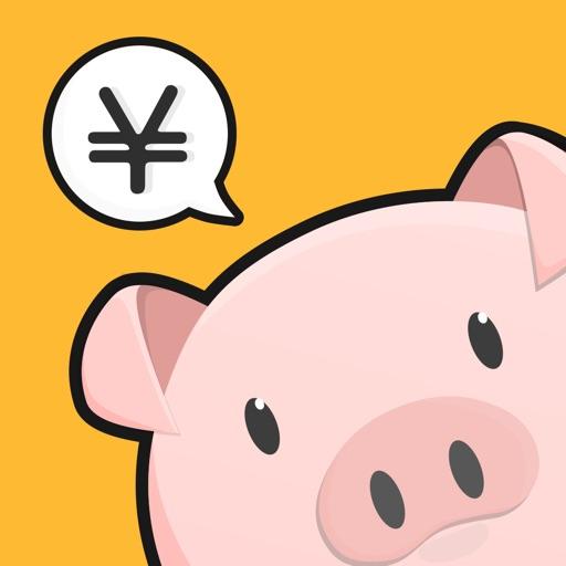 小猪记账 - 3秒记账 帮省钱的账本