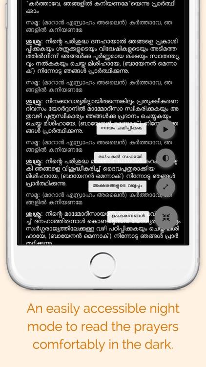 SyroMalabar YaamaPraarthanakal screenshot-4