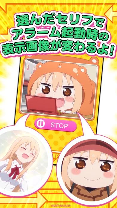 干物妹!うまるちゃんR ~グータラアラーム~ screenshot1