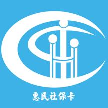 惠民社保卡